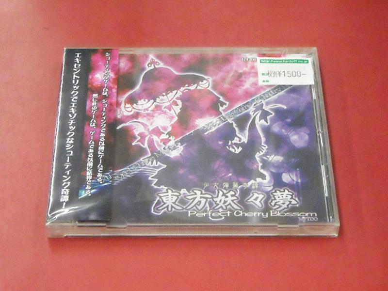 上海アリス幻樂団 東方妖々夢 Perfect Cherry Blossom.| ハードオフ西尾店