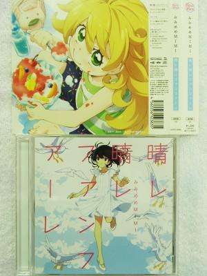 みみめめMIMI 「晴レ晴レファンファーレ」| ハードオフ安城店