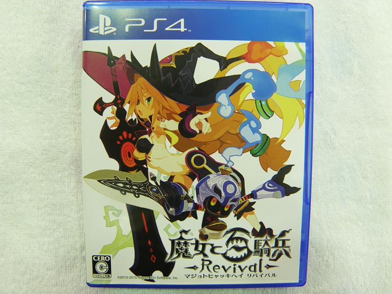 PS4  魔女と百騎兵 Revival| ハードオフ安城店