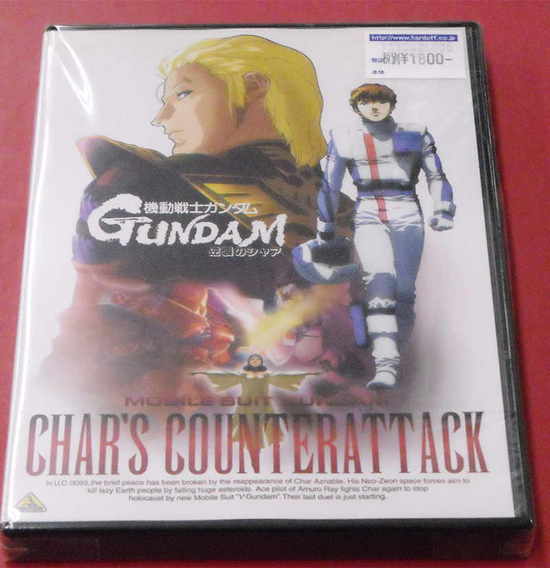 DVD バンダイビジュアル 機動戦士ガンダム| ハードオフ西尾店