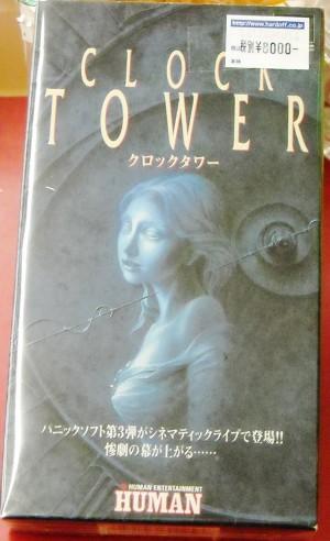 SFCゲームソフト HUMAN クロックタワー| ハードオフ西尾店