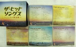 CD ザ・ヒットソングス ~こころの歌謡曲~| ハードオフ安城店