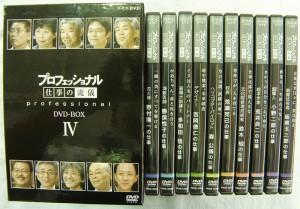 DVD プロフェッショナル 仕事の流儀 第IV期 BOX| ハードオフ安城店