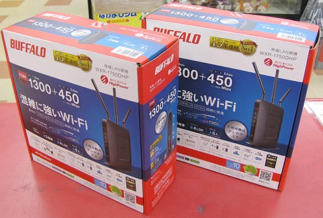 BUFFALO 無線LANルーターWXR-1750DHP| ハードオフ三河安城店