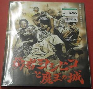 テレビ東京/東宝 勇者ヨシヒコと魔王の城| ハードオフ西尾店