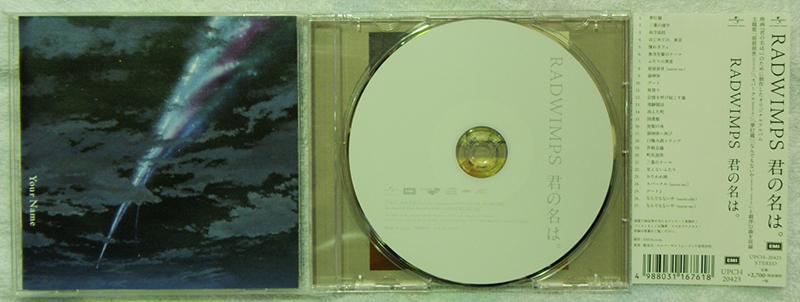 CD RADWIMPS「君の名は。」| ハードオフ安城店