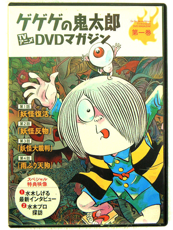 DVD ゲゲゲの鬼太郎 TVアニメ DVDマガジン | ハードオフ安城店