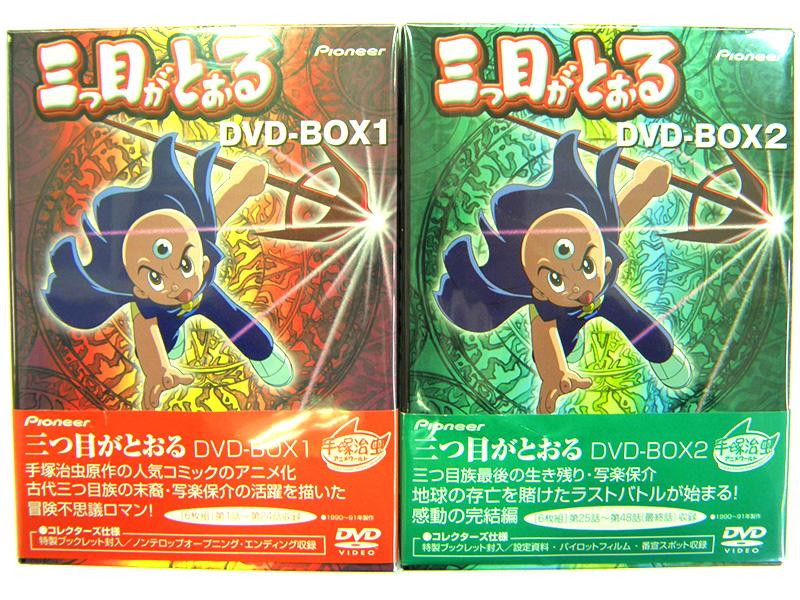 DVD-BOX 三つ目がとおる 1・2 | ハードオフ安城店