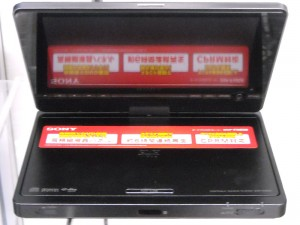 SONY ポータブルDVDプレーヤー DVP-FX850 | ハードオフ西尾店