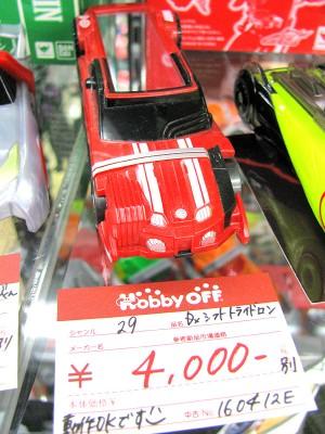 仮面ライダー ドライブ シフトトライドロン | ハードオフ三河安城店