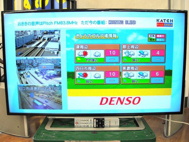 TODHIBA 液晶テレビ REGZA 43J10 | ハードオフ西尾店