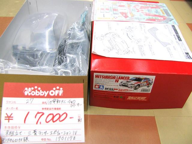 TAMIYA 1/10電動RC 4WD ラリーカー モンテカルロ | ハードオフ三河安城店