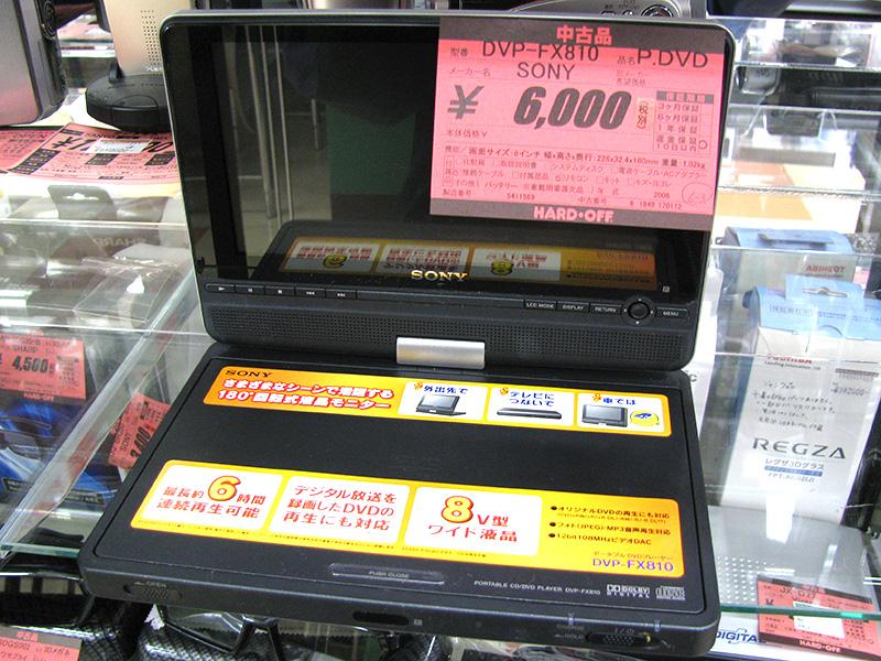 SONY ポータブルDVDプレーヤー DVP-FX810 | ハードオフ三河安城店