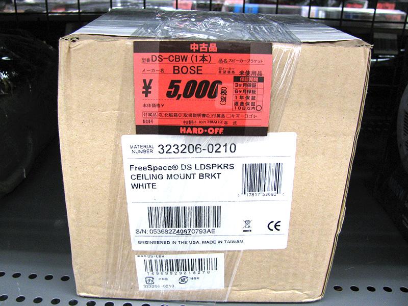BOSE スピーカーブラケット DS-CBW | ハードオフ三河安城店