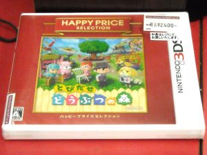 3DS とびだせ どうぶつの森 HAPPY PRICE SELECTION | ハードオフ西尾店