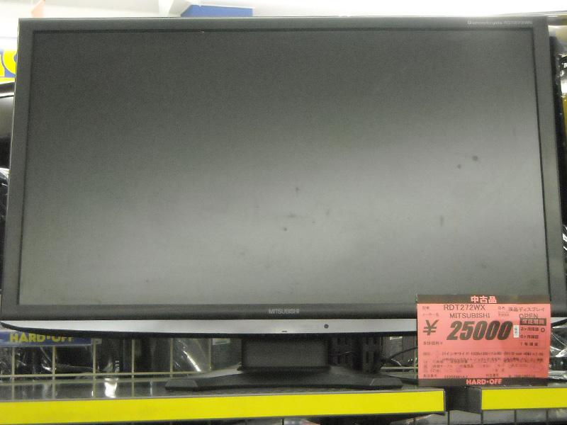 MITSUBISHI 液晶ディスプレイ RDT272WX | ハードオフ西尾店