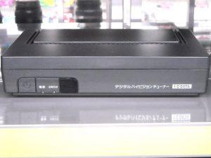 IO DATA デジタルハイビジョンチューナー HVTR-BTL | ハードオフ西尾店