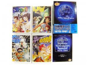 DVD 24時間テレビスペシャルアニメーション 1978-1981| ハードオフ安城店