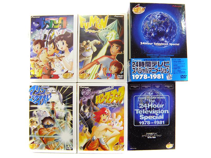 DVD 24時間テレビスペシャルアニメーション 1978-1981  ハードオフ安城店