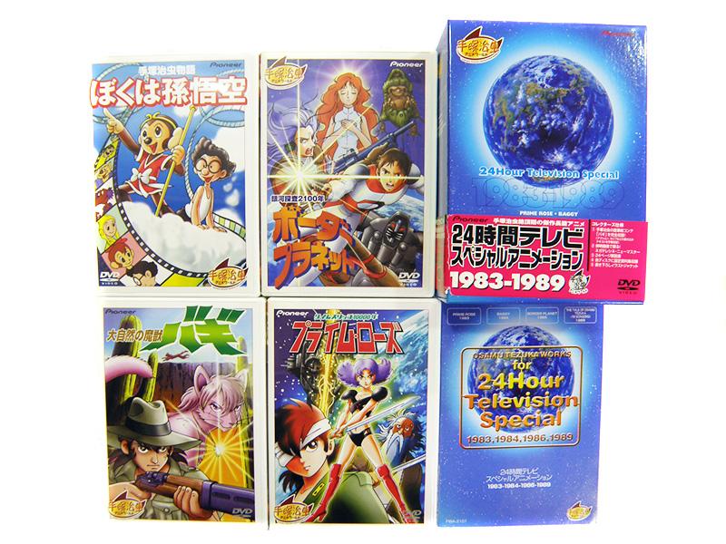 DVD 24時間スペシャルアニメーション1983-1989| ハードオフ安城店