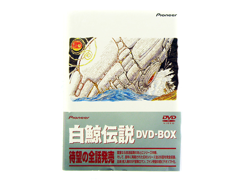 DVD-BOX  白鯨伝説| ハードオフ安城店