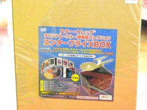 DVD スター・トレック 劇場版コレクション BOX 12枚組 | ハードオフ西尾店