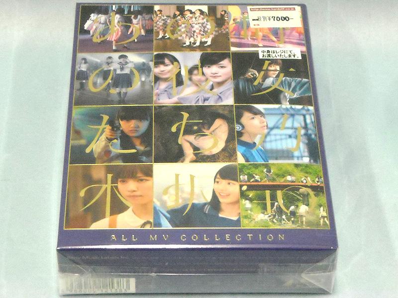 BD 乃木坂46 ALL MV COLLECTION あの時の彼女たち | ハードオフ西尾店