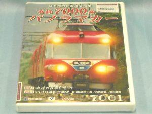 DVD ビコム 名鉄7000系パノラマカー | ハードオフ西尾店