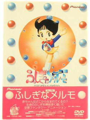 DVD-BOX ふしぎなメルモ -リニューアル- | ハードオフ安城店