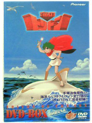 DVD-BOX 海のトリトン | ハードオフ安城店