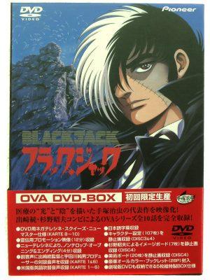 DVD-BOX ブラック・ジャック OVA | ハードオフ安城店