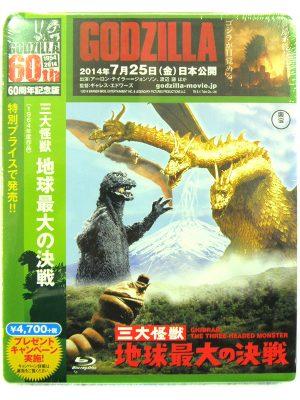 Blu-ray 三大怪獣 地球最大の決戦 | ハードオフ安城店