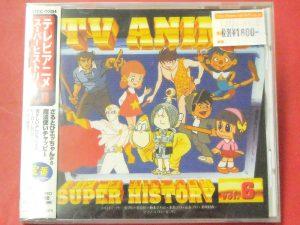 CD テレビアニメスーパーヒストリー Vol.7 | ハードオフ西尾店
