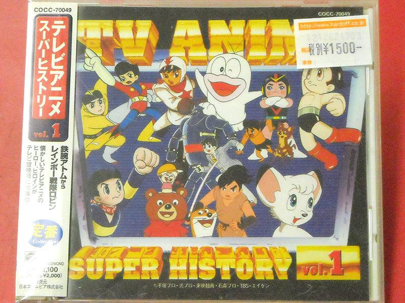 CD テレビアニメスーパーヒストリー Vol.1 | ハードオフ西尾店
