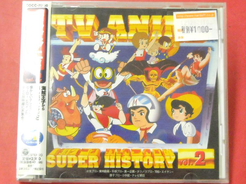CD テレビアニメスーパーヒストリー Vol.2 | ハードオフ西尾店