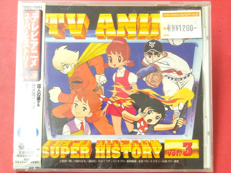 CD テレビアニメスーパーヒストリー Vol.3 | ハードオフ西尾店