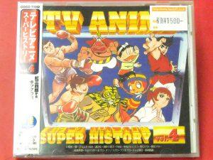 CD テレビアニメスーパーヒストリー Vol.4 | ハードオフ西尾店