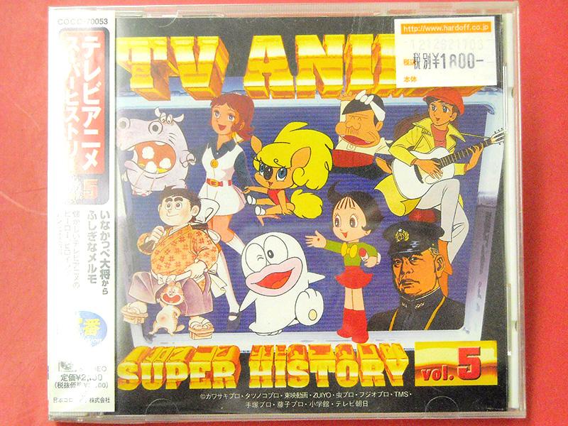 CD テレビアニメスーパーヒストリー Vol.5 | ハードオフ西尾店