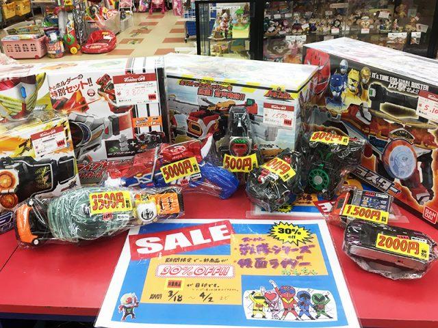 『戦隊ヒーロー 仮面ライダー』一部商品30%OFF SALE開催中!| ハードオフ三河安城店