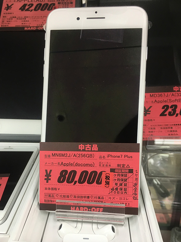 Apple iPhone7 Plus MN6M2J/A 256GB| ハードオフ三河安城店