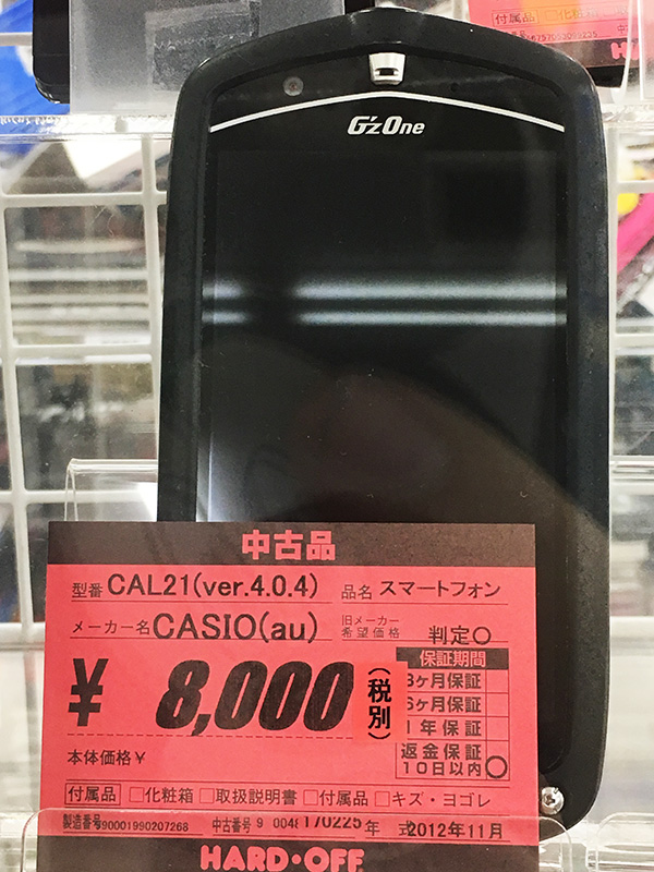 au CASIO 防水防塵スマートフォン CAL21| ハードオフ三河安城店