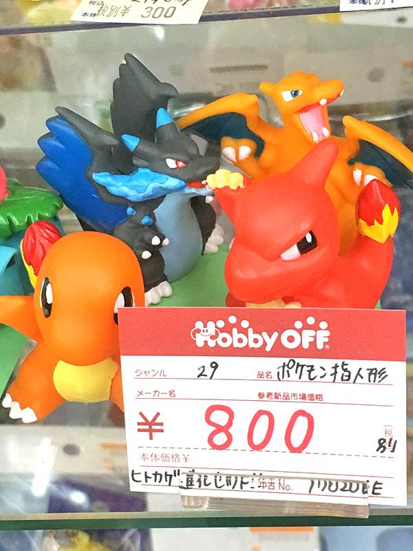 ポケモン指人形 ヒトカゲ進化4体セット | ハードオフ三河安城店