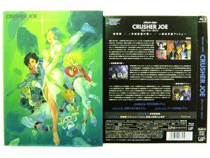 BD クラッシャージョウ Blu-ray BOX | ハードオフ安城店