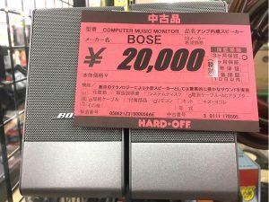 BOSE アンプ内蔵スピーカー COMPUTER MUSIC MONITOR | ハードオフ三河安城店