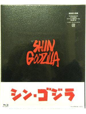 Blu-ray シン・ゴジラ 特別版3枚組 | ハードオフ安城店