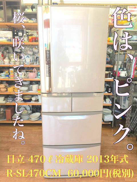 日立 冷蔵庫 470リットル 2013年式 R-SL470CM | オフハウス豊田上郷店