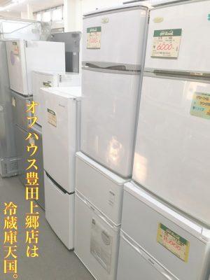 冷蔵庫天国!! | オフハウス豊田上郷店