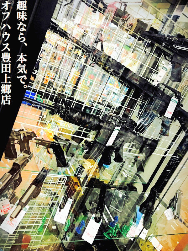 エアガンコーナー展開中!買取お待ちしてます!! | オフハウス豊田上郷店