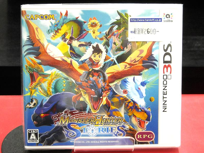 3DS モンスターハンターストーリーズ | ハードオフ西尾店