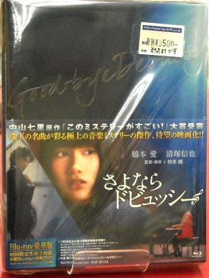 Blu-ray アマガミSS+ 5 中多紗江編 | ハードオフ西尾店